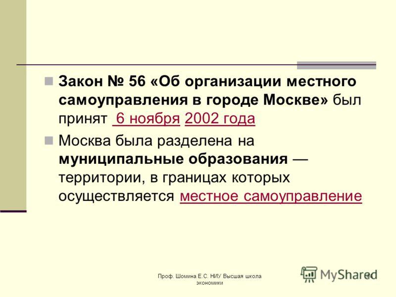 Закон 56 «Об организации местного самоуправления в городе Москве» был принят 6 ноября 2002 года 6 ноября2002 года Москва была разделена на муниципальные образования территории, в границах которых осуществляется местное самоуправлениеместное самоуправ