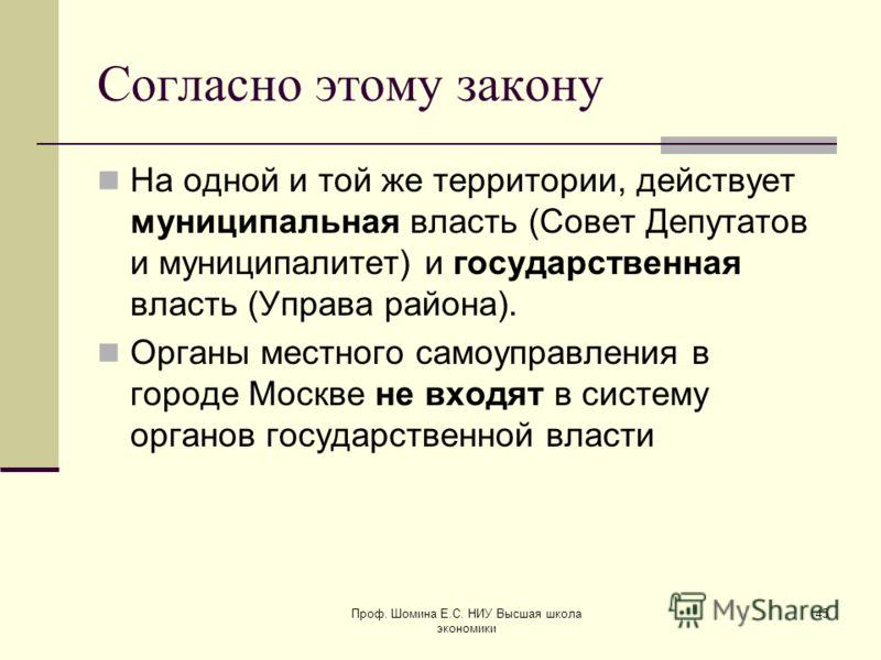 Согласно этому закону На одной и той же территории, действует муниципальная власть (Совет Депутатов и муниципалитет) и государственная власть (Управа района). Органы местного самоуправления в городе Москве не входят в систему органов государственной