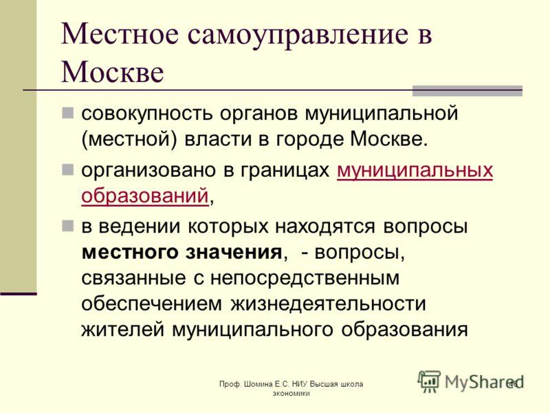 Местное самоуправление в Москве совокупность органов муниципальной (местной) власти в городе Москве. организовано в границах муниципальных образований,муниципальных образований в ведении которых находятся вопросы местного значения, - вопросы, связанн