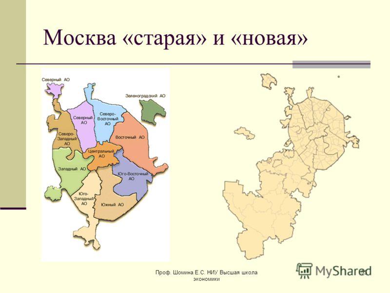 Москва «старая» и «новая» 55Проф. Шомина Е.С. НИУ Высшая школа экономики