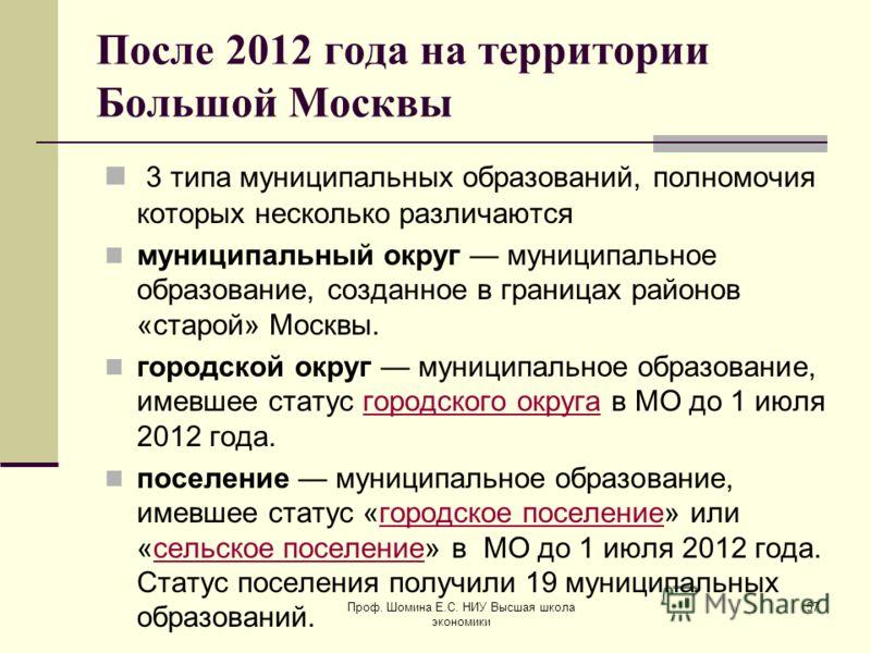 После 2012 года на территории Большой Москвы 3 типа муниципальных образований, полномочия которых несколько различаются муниципальный округ муниципальное образование, созданное в границах районов «старой» Москвы. городской округ муниципальное образов