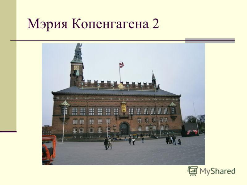 Мэрия Копенгагена 2