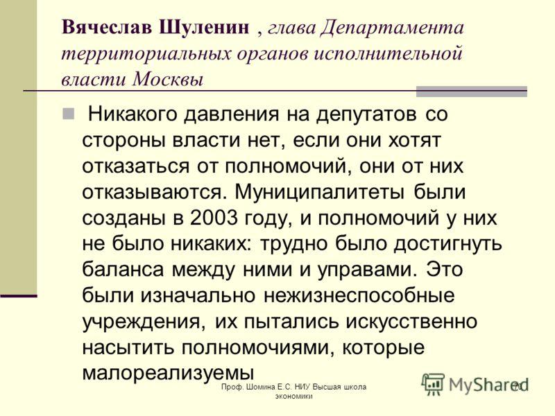 Вячеслав Шуленин, глава Департамента территориальных органов исполнительной власти Москвы Никакого давления на депутатов со стороны власти нет, если они хотят отказаться от полномочий, они от них отказываются. Муниципалитеты были созданы в 2003 году,