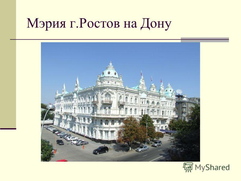 Мэрия г.Ростов на Дону