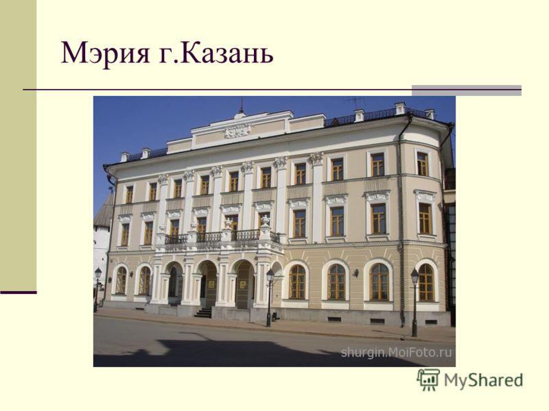Мэрия г.Казань
