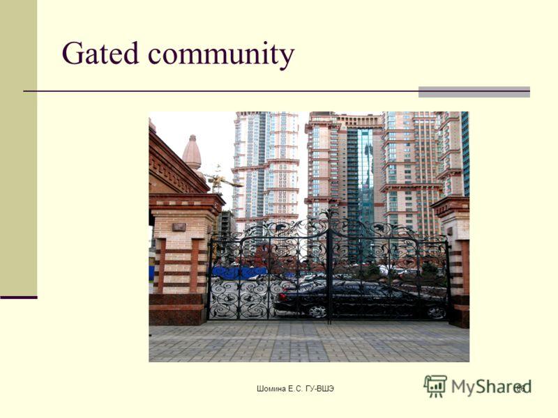 Шомина Е.С. ГУ-ВШЭ86 Gated community