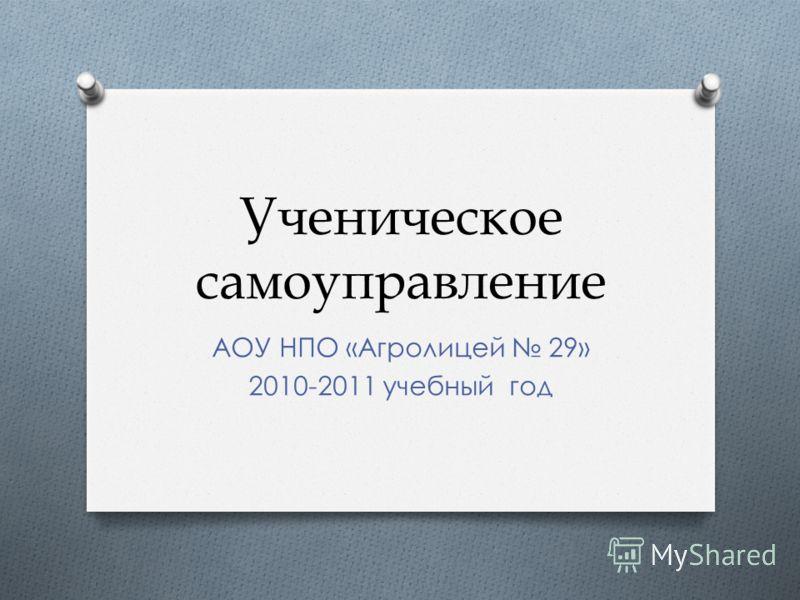 Ученическое самоуправление АОУ НПО «Агролицей 29» 2010-2011 учебный год