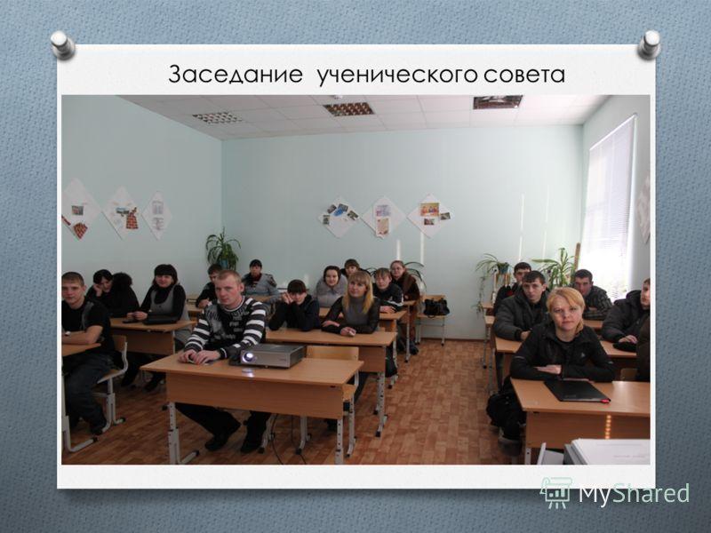 Заседание ученического совета
