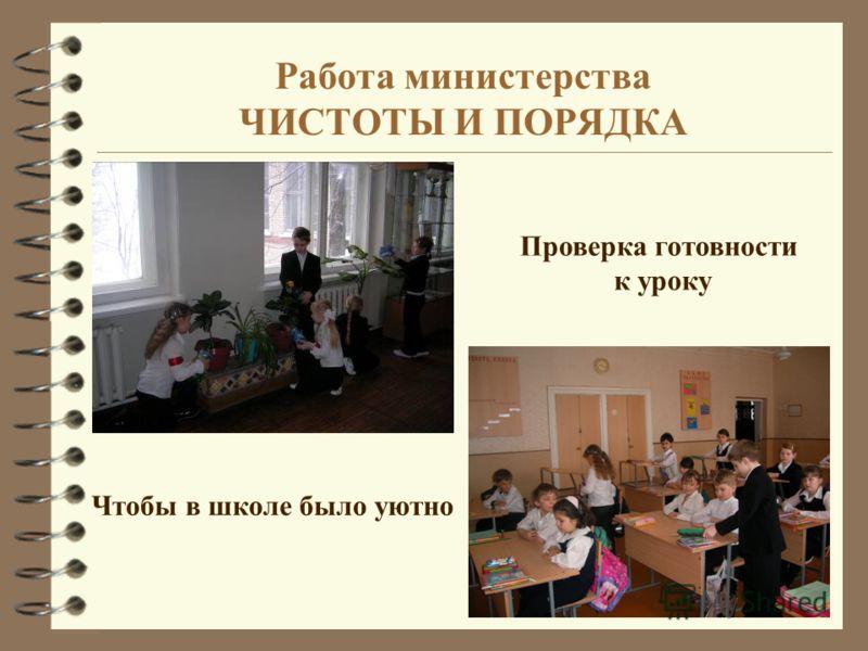Работа министерства ЧИСТОТЫ И ПОРЯДКА Чтобы в школе было уютно Проверка готовности к уроку