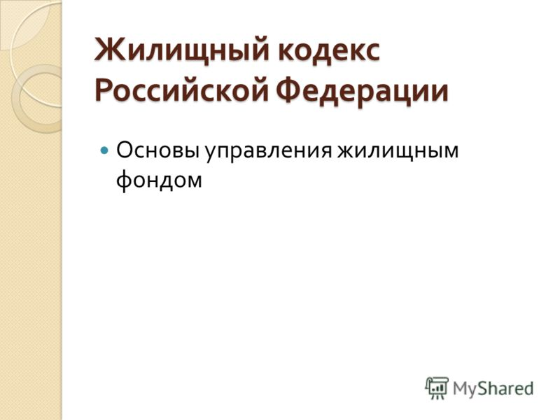 Жилищный кодекс Российской Федерации Основы управления жилищным фондом