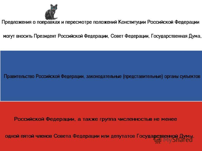 Местное самоуправление в Российской Федерации гарантируется правом на судебную защиту, на компенсацию дополнительных расходов возникших в результате решений, принятых органами государственной власти, запретом на ограничение прав местного самоуправлен