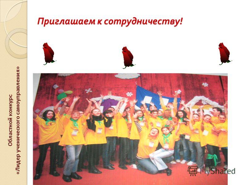 Приглашаем к сотрудничеству ! Областной конкурс «Лидер ученического самоуправления»