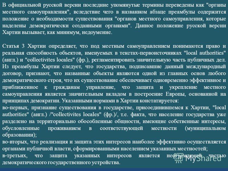 В официальной русской версии последние упомянутые термины переведены как