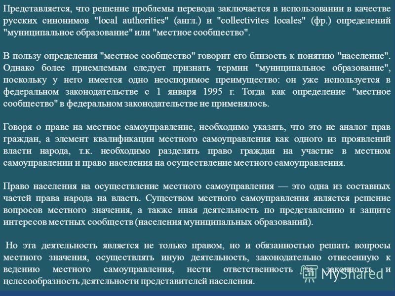 Представляется, что решение проблемы перевода заключается в использовании в качестве русских синонимов