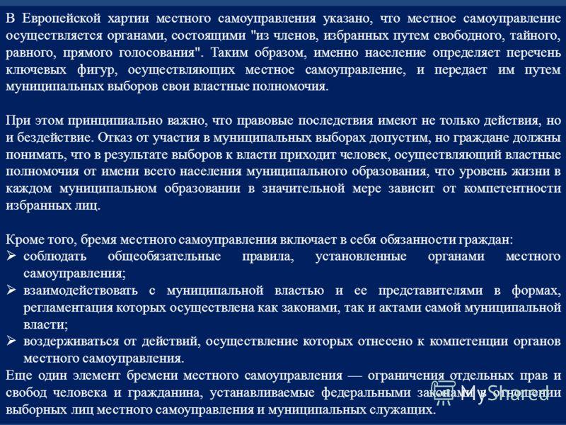 В Европейской хартии местного самоуправления указано, что местное самоуправление осуществляется органами, состоящими