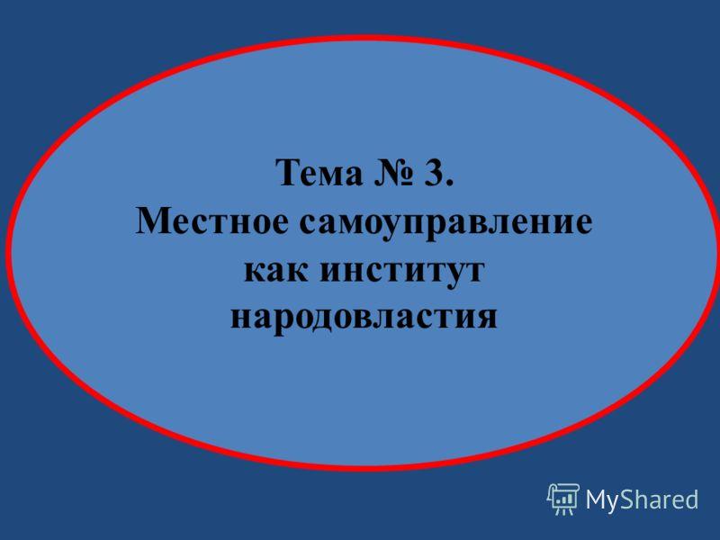 Тема 3. Местное самоуправление как институт народовластия