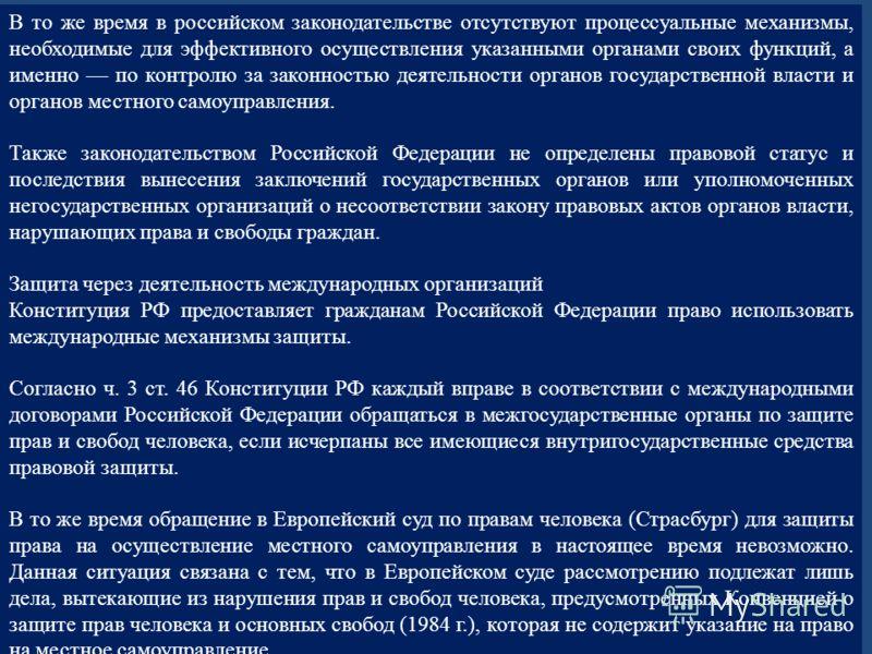В то же время в российском законодательстве отсутствуют процессуальные механизмы, необходимые для эффективного осуществления указанными органами своих функций, а именно по контролю за законностью деятельности органов государственной власти и органов