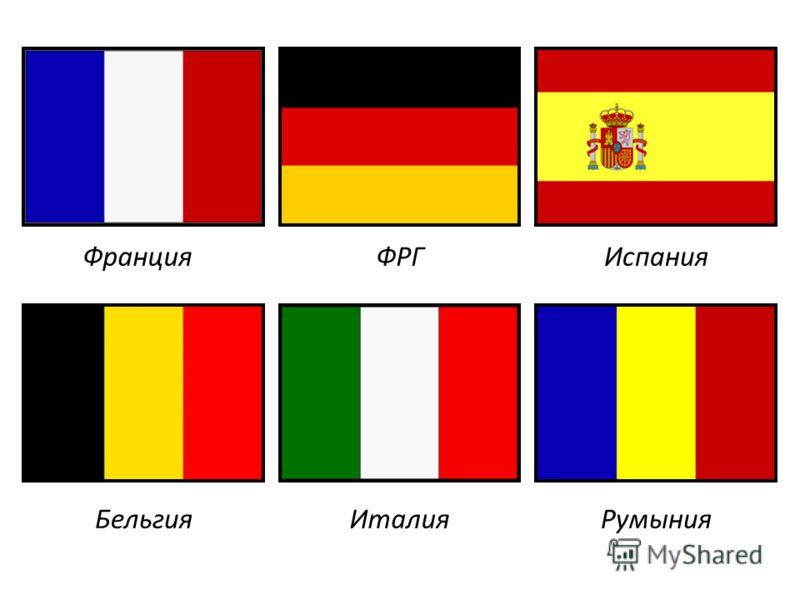 Франция БельгияРумынияИталия ФРГИспания