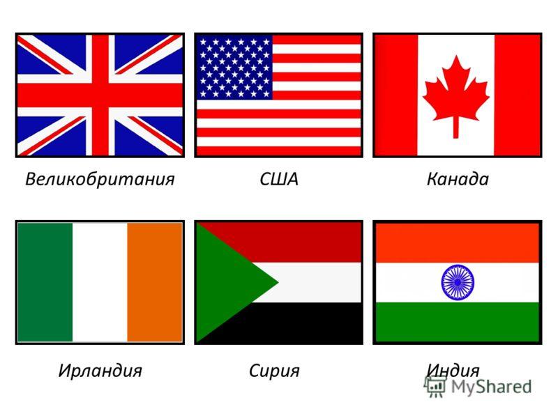 ВеликобританияСШАКанада ИрландияСирияИндия