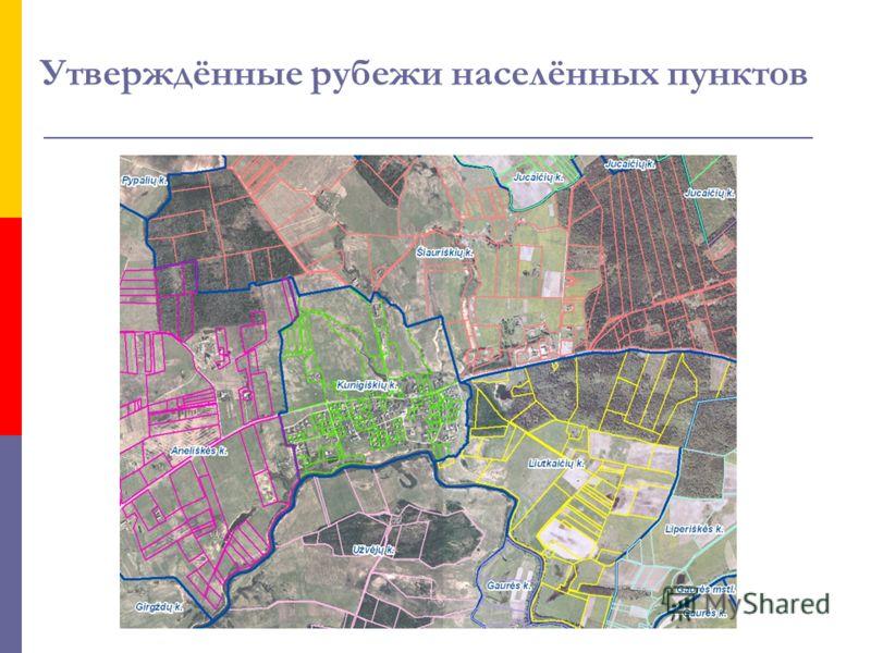 Утверждённые рубежи населённых пунктов