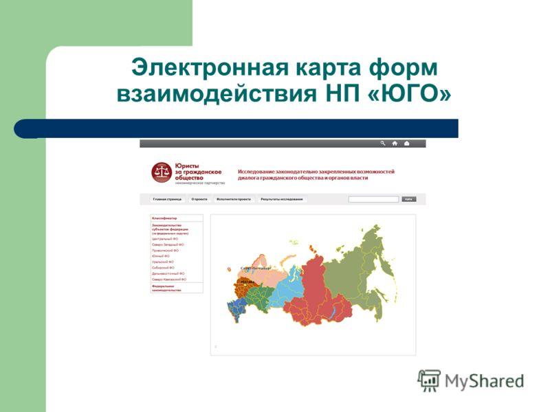 Электронная карта форм взаимодействия НП «ЮГО»