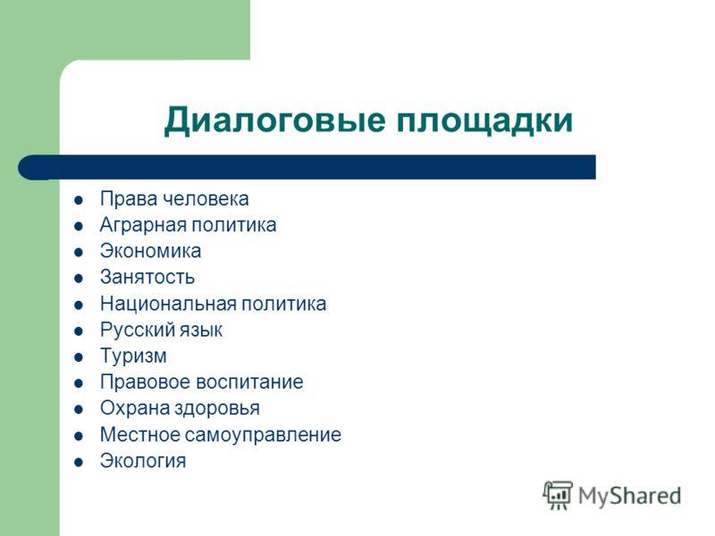 Диалоговые площадки Права человека Аграрная политика Экономика Занятость Национальная политика Русский язык Туризм Правовое воспитание Охрана здоровья Местное самоуправление Экология