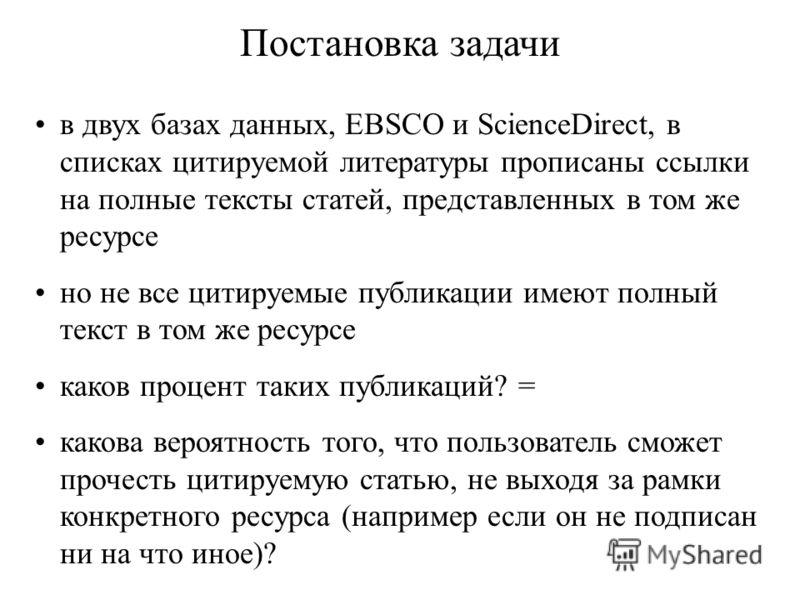 Постановка задачи в двух базах данных, EBSCO и ScienceDirect, в списках цитируемой литературы прописаны ссылки на полные тексты статей, представленных в том же ресурсе но не все цитируемые публикации имеют полный текст в том же ресурсе каков процент