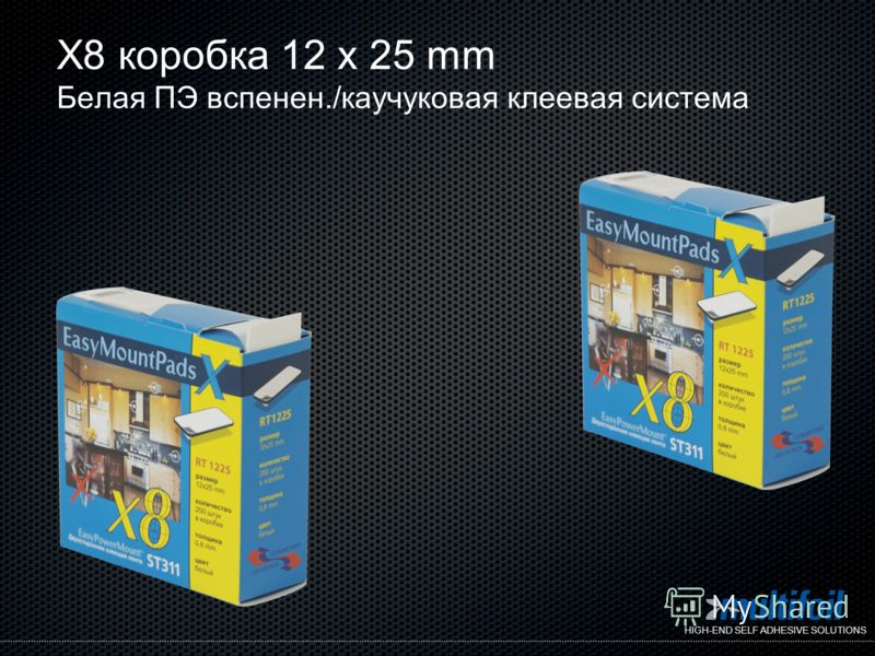 HIGH-END SELF ADHESIVE SOLUTIONS X8 коробка 12 x 25 mm Белая ПЭ вспенен./каучуковая клеевая система