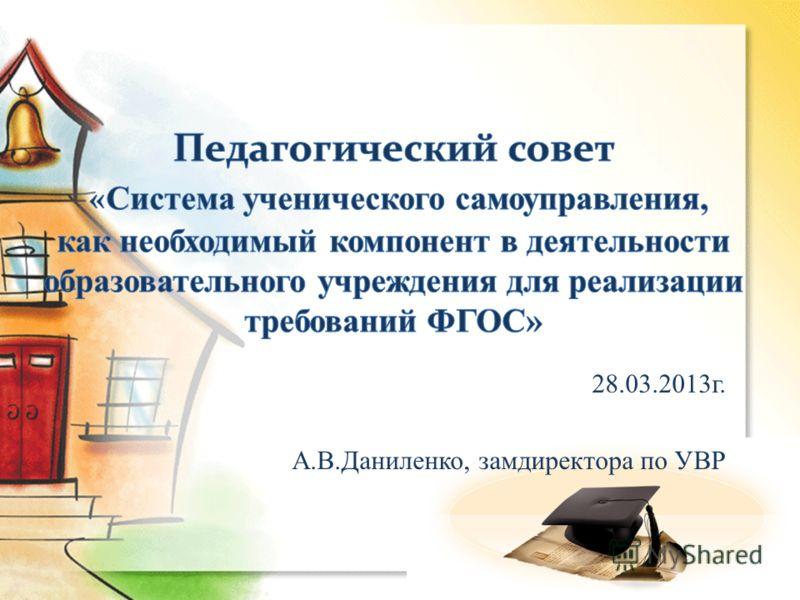28.03.2013г. А.В.Даниленко, замдиректора по УВР