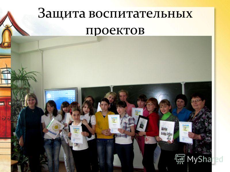 Защита воспитательных проектов