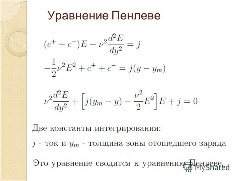 Уравнение Пенлеве