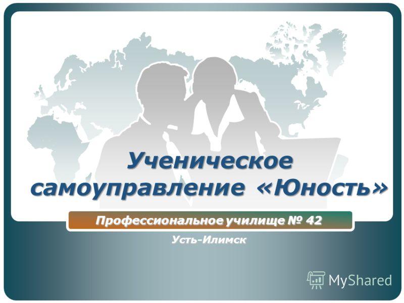 Ученическое самоуправление «Юность» Профессиональное училище 42 Усть-Илимск
