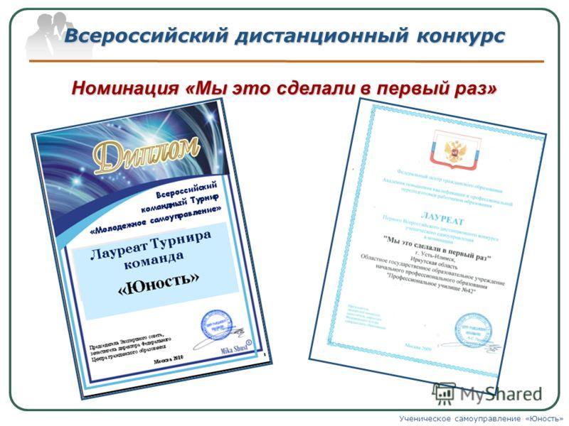 Всероссийский дистанционный конкурс Номинация «Мы это сделали в первый раз» Номинация «Мы это сделали в первый раз» Ученическое самоуправление «Юность»