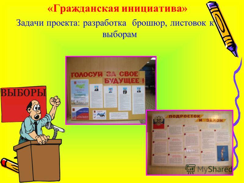 « Гражданская инициатива» Задачи проекта: разработка брошюр, листовок к выборам