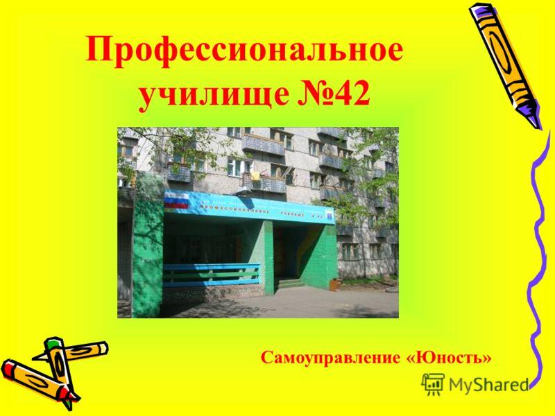 Профессиональное училище 42 Самоуправление «Юность»