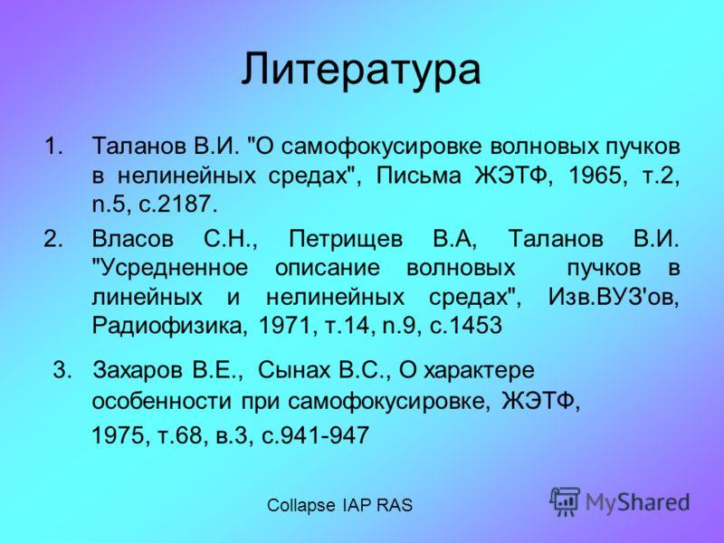 Литература 1.Таланов В.И.