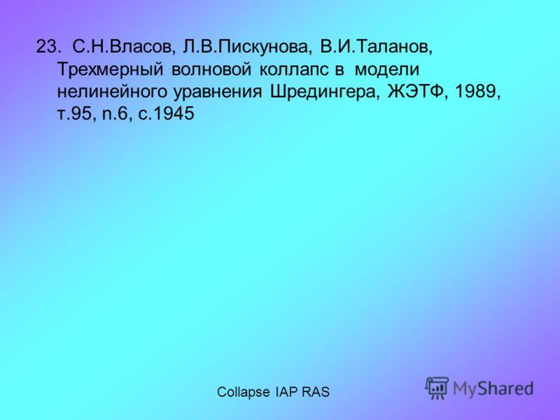 23. С.Н.Власов, Л.В.Пискунова, В.И.Таланов, Трехмерный волновой коллапс в модели нелинейного уравнения Шредингера, ЖЭТФ, 1989, т.95, n.6, с.1945 Collapse IAP RAS