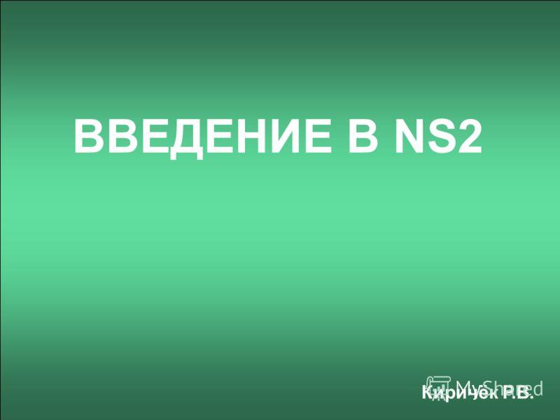 ВВЕДЕНИЕ В NS2 Киричёк Р.В.