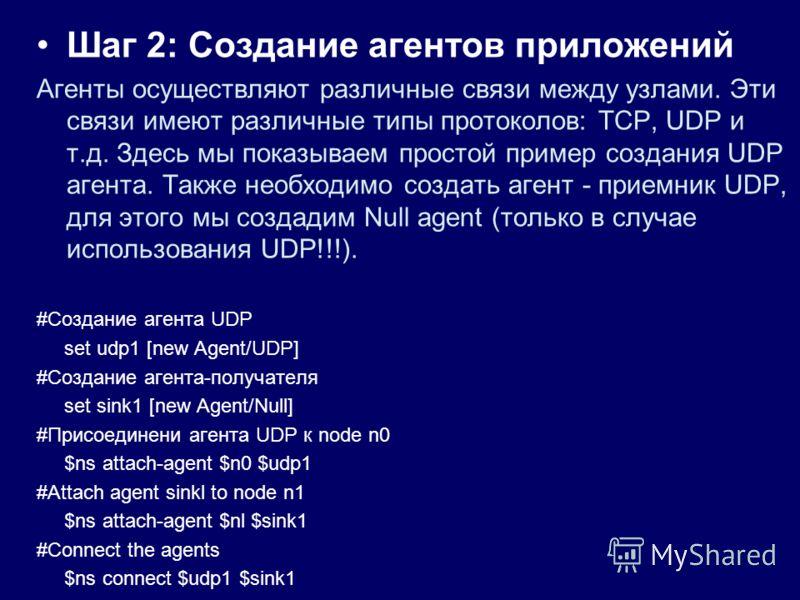 Шаг 2: Создание агентов приложений Агенты осуществляют различные связи между узлами. Эти связи имеют различные типы протоколов: TCP, UDP и т.д. Здесь мы показываем простой пример создания UDP агента. Также необходимо создать агент - приемник UDP, для