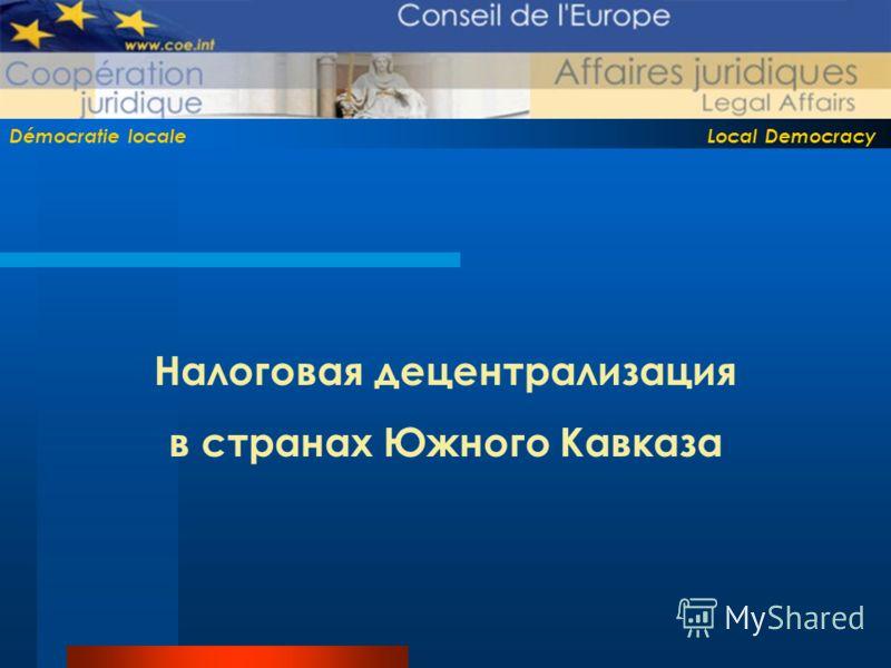 Démocratie locale Local Democracy Налоговая децентрализация в странах Южного Кавказа
