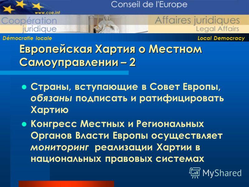 Démocratie locale Local Democracy Европейская Хартия о Местном Самоуправлении – 2 Страны, вступающие в Совет Европы, обязаны подписать и ратифицировать Хартию Конгресс Местных и Региональных Органов Власти Европы осуществляет мониторинг реализации Ха