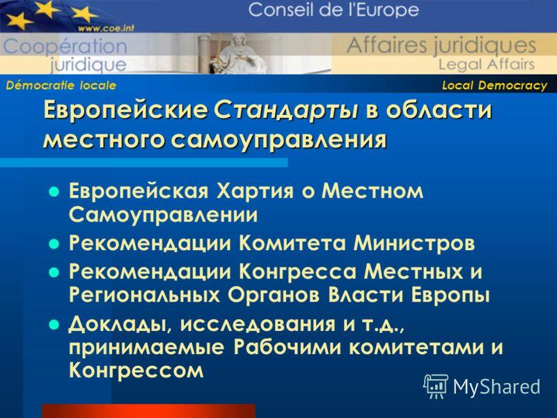 Démocratie locale Local Democracy Европейские Стандарты в области местного самоуправления Европейская Хартия о Местном Самоуправлении Рекомендации Комитета Министров Рекомендации Конгресса Местных и Региональных Органов Власти Европы Доклады, исследо