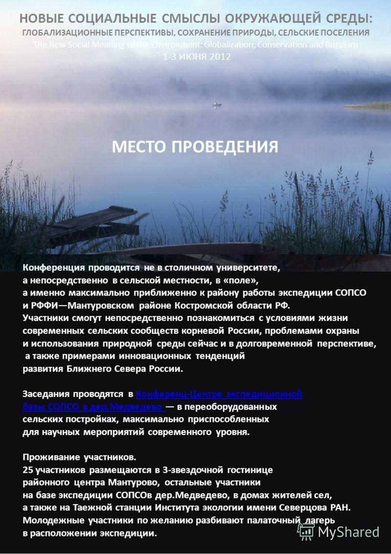 НОВЫЕ СОЦИАЛЬНЫЕ СМЫСЛЫ ОКРУЖАЮЩЕЙ СРЕДЫ: ГЛОБАЛИЗАЦИОННЫЕ ПЕРСПЕКТИВЫ, СОХРАНЕНИЕ ПРИРОДЫ, СЕЛЬСКИЕ ПОСЕЛЕНИЯ The New Social Meaning of the Environment: Globalization, Conservation and Ruralism 1-3 ИЮНЯ 2012 МЕСТО ПРОВЕДЕНИЯ Конференция проводится н