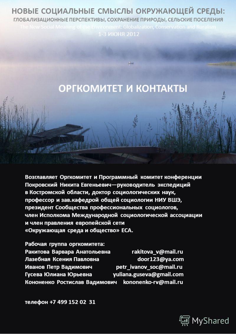 НОВЫЕ СОЦИАЛЬНЫЕ СМЫСЛЫ ОКРУЖАЮЩЕЙ СРЕДЫ: ГЛОБАЛИЗАЦИОННЫЕ ПЕРСПЕКТИВЫ, СОХРАНЕНИЕ ПРИРОДЫ, СЕЛЬСКИЕ ПОСЕЛЕНИЯ The New Social Meaning of the Environment: Globalization, Conservation and Ruralism 1-3 ИЮНЯ 2012 ОРГКОМИТЕТ И КОНТАКТЫ Возглавляет Оргкоми
