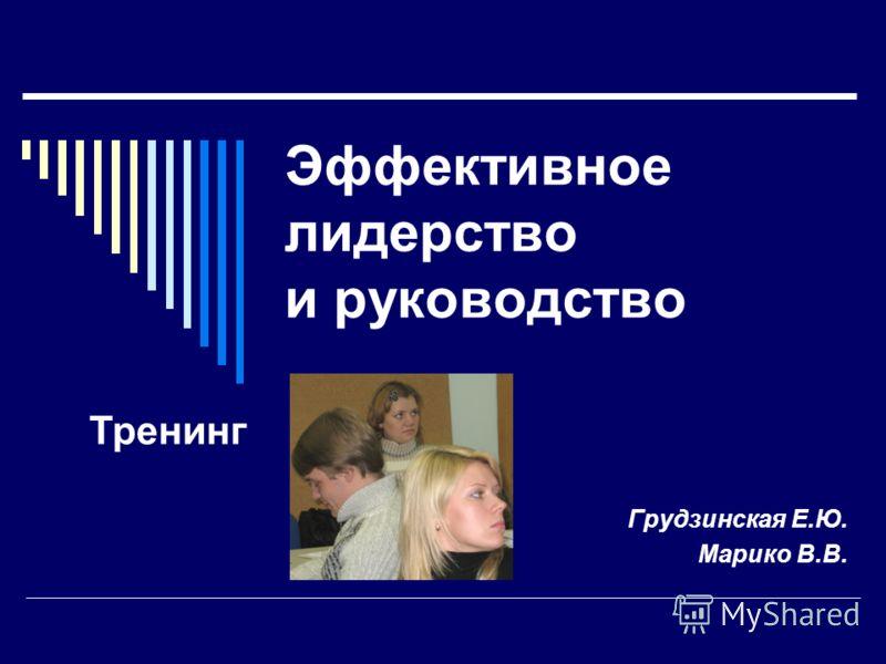 Эффективное лидерство и руководство Грудзинская Е.Ю. Марико В.В. Тренинг