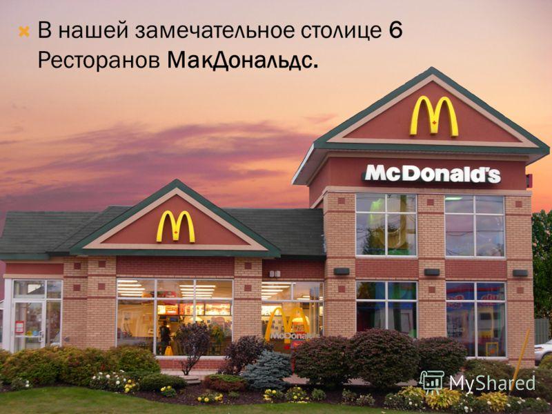 В нашей замечательное столице 6 Ресторанов МакДональдс.