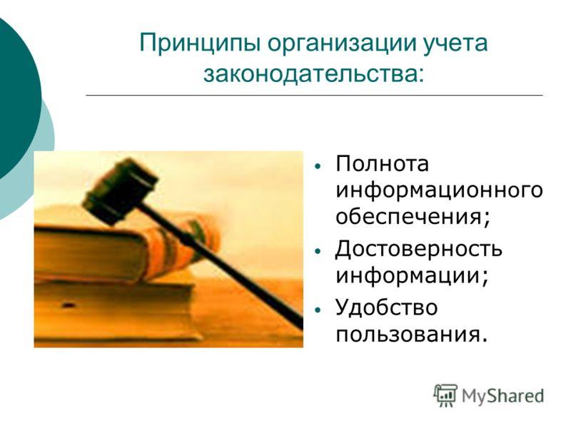 Принципы организации учета законодательства: Полнота информационн о го обеспечения; Достоверность информации; Удобство пользования.