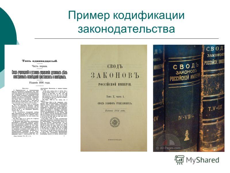 Пример кодификации законодательства
