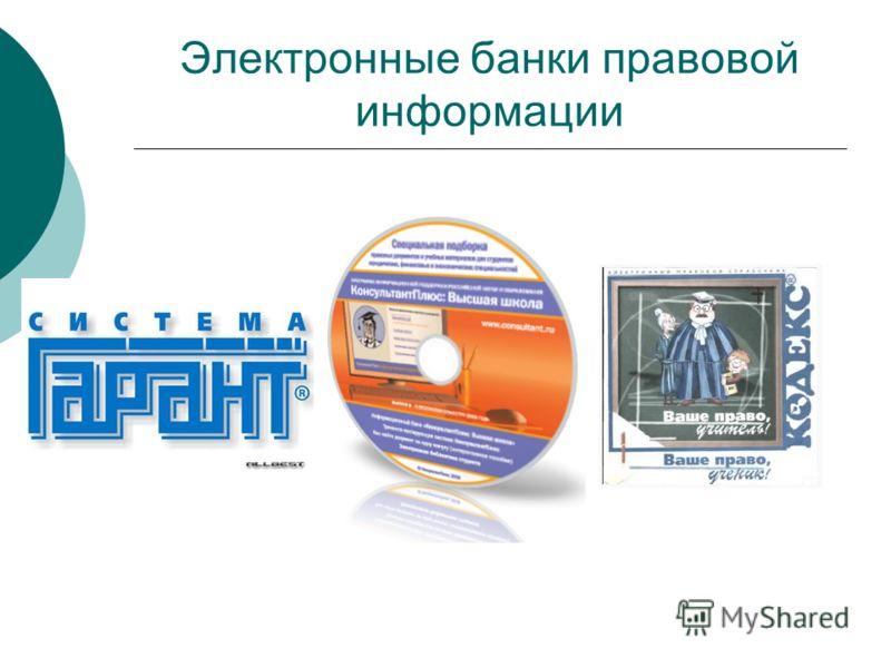 Электронные банки правовой информации