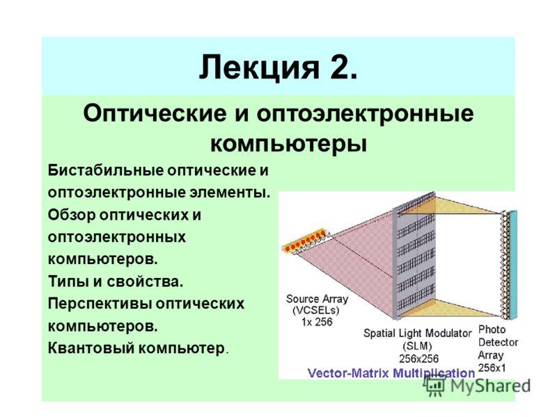 Лекция 2. Оптические и оптоэлектронные компьютеры Бистабильные оптические и оптоэлектронные элементы. Обзор оптических и оптоэлектронных компьютеров. Типы и свойства. Перспективы оптических компьютеров. Квантовый компьютер.